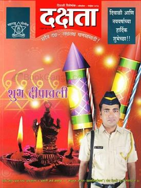 Dakshata 2013