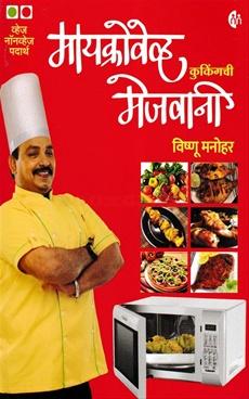 Microwave Cookingchi Mejwani Veg NonVeg Padharth