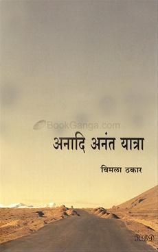 Anadi Anant Yatra