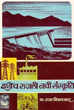 Ethech Rujali Navi Sanskruti