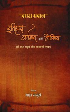 Maratha Samaj Itihas Vartaman Ani Bhavishya