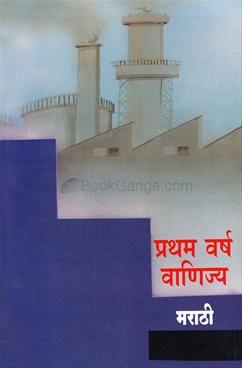 Pratham Varsh Vanijy