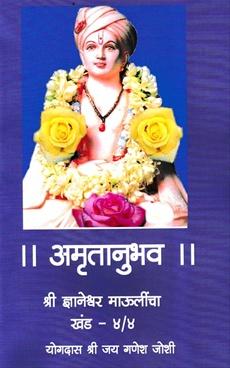 Amrutanubhav Khand 4 / 4