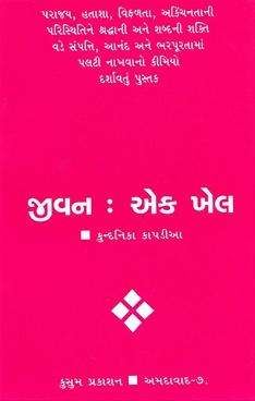 Jivan Ek Khel (Gujarati)
