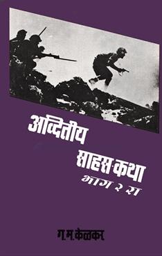Adwitiy Sahas Katha - Part 2