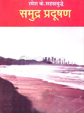 Samudra Pradushan