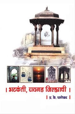 Bhatkanti Raigad Jilhyachi