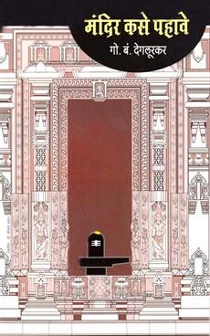 Mandir Kase Pahave