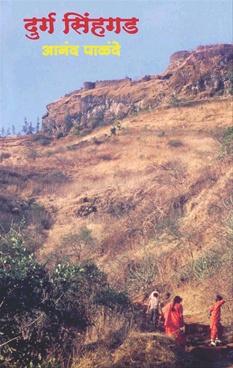 Durg Sinhgad