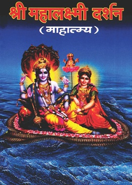 Shri Mahalakshmi Darshan