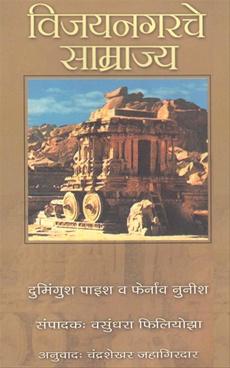विजयनगरचे साम्राज्य