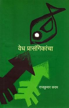 Vedh Prasangikancha