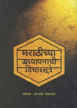 Marathichya Adhyapanachi Vicharsutre