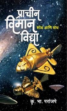 Prachin Viman Vidhya