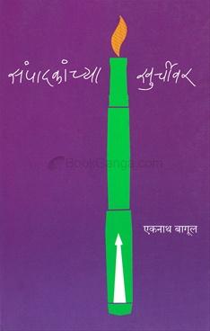 Sampadakachya Khurchivar