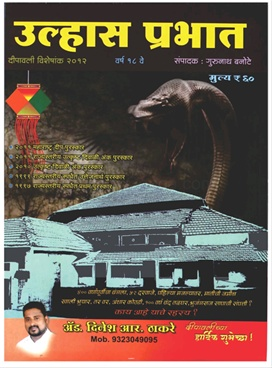 Ulhas Prabhat (2012)