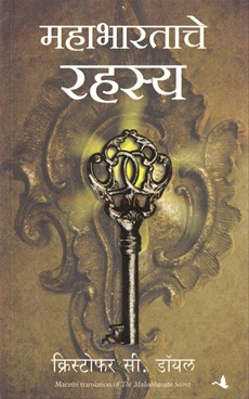 Mahabharatache Rahasy