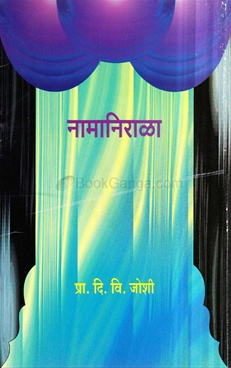Namanirala