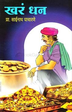 Khar Dhan