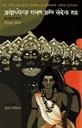अयोध्येचा रावण आणि लंकेचा राम