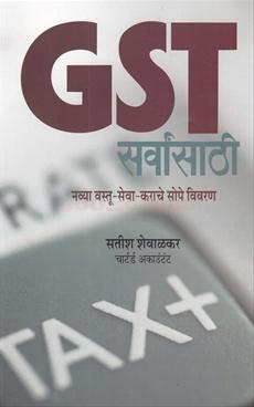 GST Sarvansathi