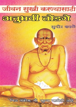 Anubhavi Todge Bhag : 1