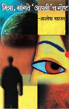 Mitra Sangte 'Apali' Ch Goshta