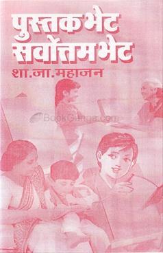 Pustak Bhet Sarvottam Bhet