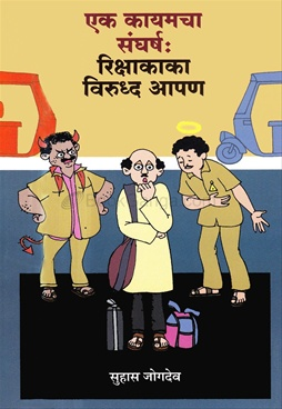 Ek Kayamacha Sangharsh Riksha Kaka Virudha Apan