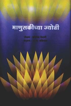 Manuskichya Jyoti