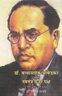 Dr. Babasaheb Ambedkar Ani Swatantra Majur Paksh (1936-1942)