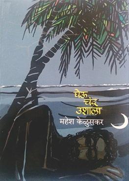 Gheu Chandra Ushala