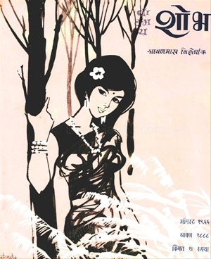वाङ्मय शोभा ( ऑगस्ट १९६६ )