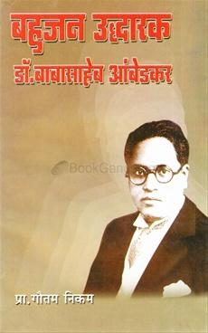 Bahujan Uddharak Dr. Babasaheb Ambedkar