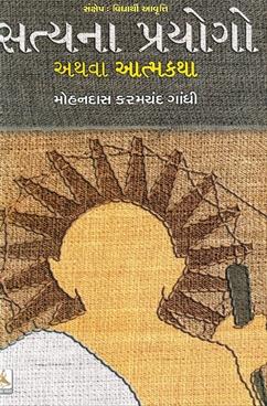 Satyana Prayogo Athava Aatmakatha