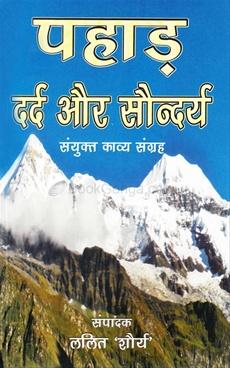 Pahad Dard Or Soundarya