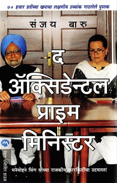 The Accidental Prime Minister (Marathi)