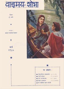 वाङ्मय शोभा ( मार्च १९४७ )