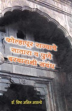 Kolhapur Rajyache Satara VPune Darbarashi Sambandh