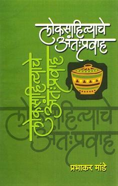 Loksahityache Antapravah