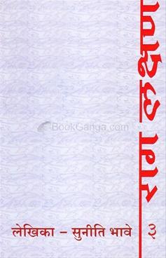 Rag Lakshan Bhag 3