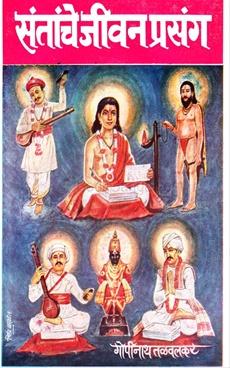 Santanche Jeevan Prasang