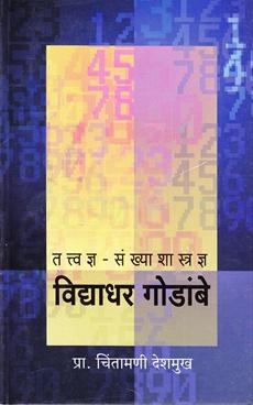 Tatvdnya - Sankhyashastradnya Vidyadhar Godambe