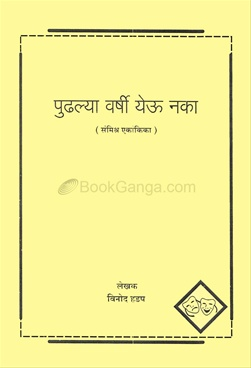 Pudhalya Varshi Yeu Naka
