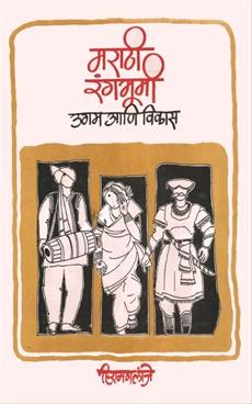 Marathi Rangbhumi : Ugam ani Vikas