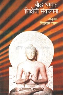 Bouddha Dhammat Shikshechi Sankalpana