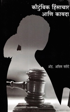 Kautumbik Hinsachar Ani Kayada