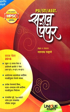 PSI/STI/ASST. Sarav Paper