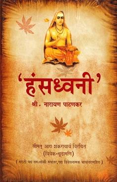 Hansadhwani