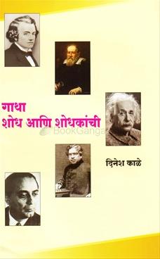 Gatha Shodh Ani Shodhakanchi